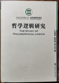 哲学逻辑研究  张清宇