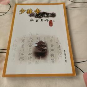 少林寺武术伤科秘方集释