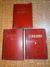 3册合售:无产阶级文化大革命文件汇编(一)、毛主席论党的建设、经验主义还是马克思列宁主义