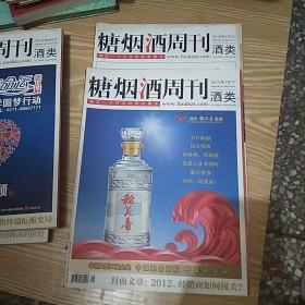 【糖烟酒周刊】2012年7月上下…酒类