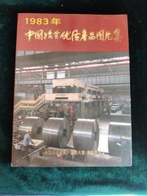 1983年中国冶金优质产品图片集(画册类)