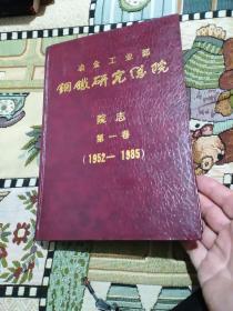 治金工业部钢铁研究总院院志 第一卷(1952-1985)