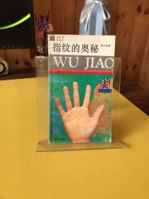 五角丛书:指纹的奥秘