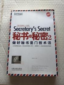 秘书的秘密2·做好秘书是门技术活(增订3版)
