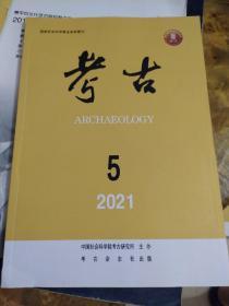 考古2021年第5