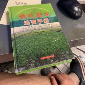 绿化苗木培育手册--{b1705320000070189}