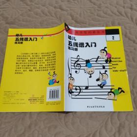 幼儿五线谱入门练习册2
