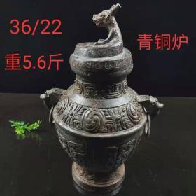 站汉时期出土铜熏炉,雕刻精美,做工精细,皮克老辣,品如图