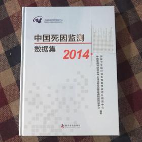 中国死因监测数据集2014(全新未拆)