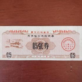 老票证《齐齐哈尔市购货券》0.5张券 有毛主席语录 1968年 私藏 书品如图.