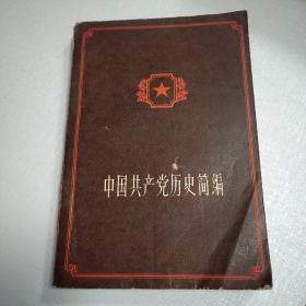 中国共产党历史简编&
