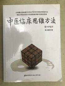 中医临床思维方法
