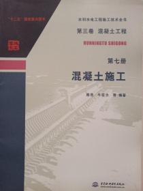 第三卷混凝土工程·第七册:混凝土施工