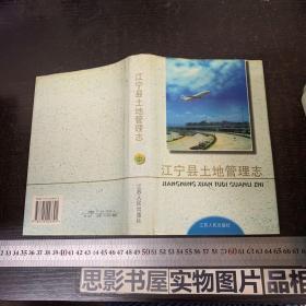 江宁县土地管理志【精装本 一版一印】