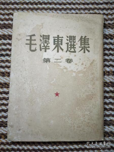 早期《毛泽东选集》32大开第二卷e50