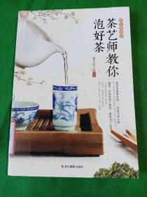 茶艺师教你泡好茶(彩图版)