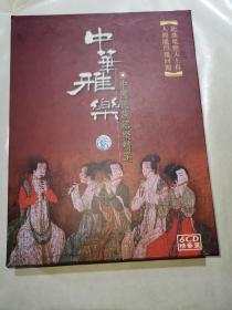 中华雅乐  中国民族器乐精选  (6碟装)里面碟片未拆封