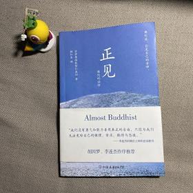 正见:佛陀的证悟