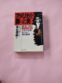 落合信彦 日文原版