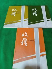 收获杂志  2012.2、3、4(三期合售)