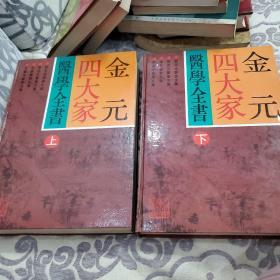金元四大家医学全书
