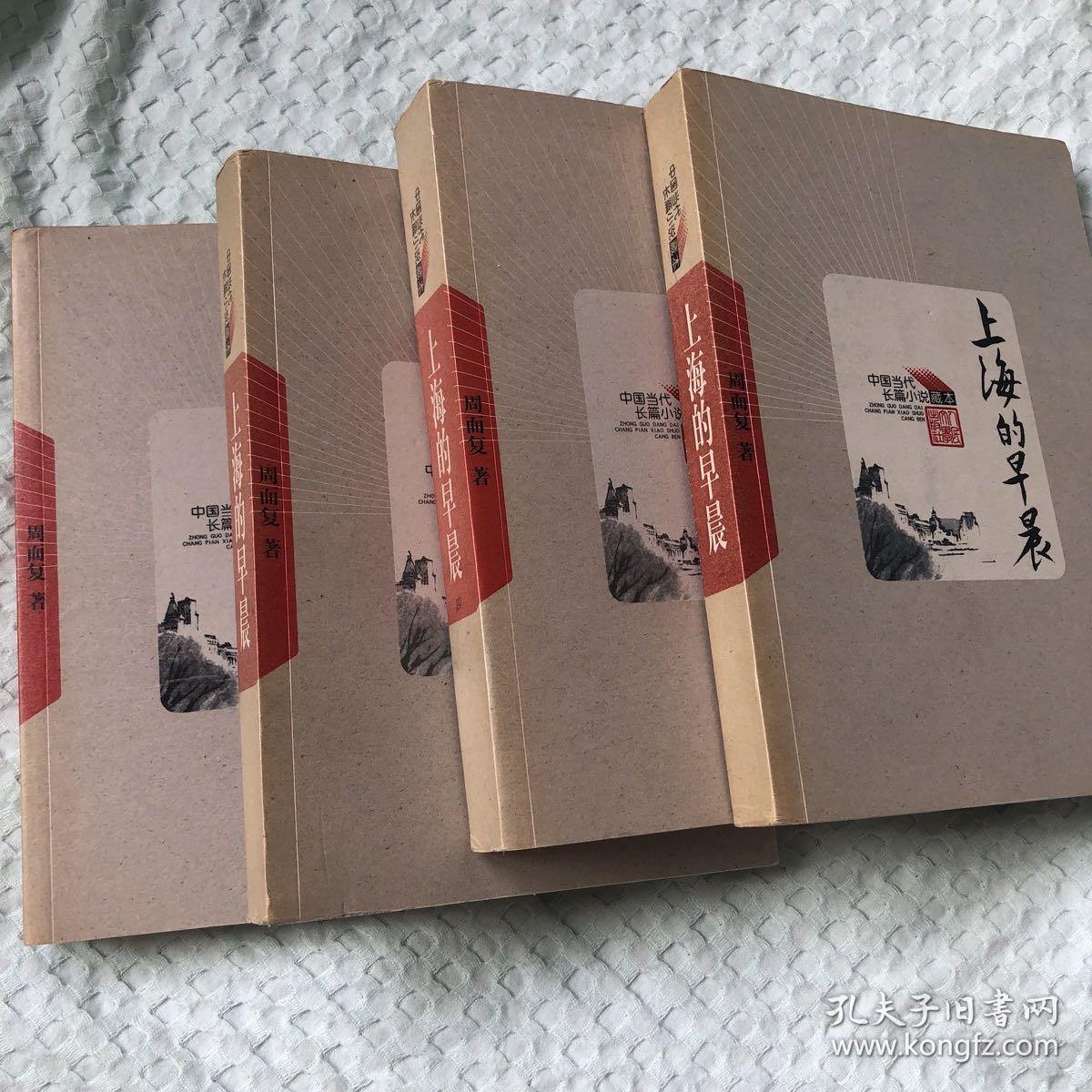上海的早晨(全四册)