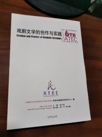 第六届亚洲戏剧教育与研究国际论坛文集