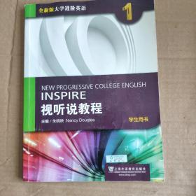 全新版大学进阶英语视听说教程1学生用书