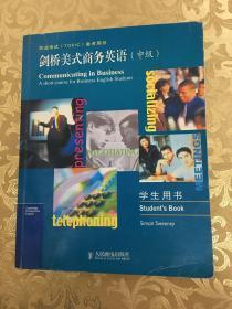 托业考试TOEIC备考用书:剑桥美式商务英语(中级)(学生用书)