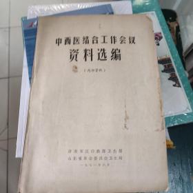 中西医结合工作会议资料选编