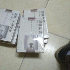 中国思想家评传丛书:陆游评传(未拆封)