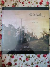 盛京古城影像(未拆封)