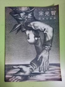 宋光智版画作品集(作者签赠本)