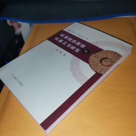 吐蕃统治敦煌与吐蕃文书研究