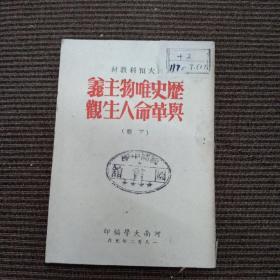 历史唯物主义与革命人生观(下册)