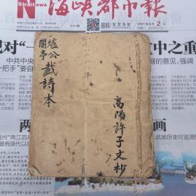 手抄本,炉公闇亭《韯诗本》,高阳许子文杪