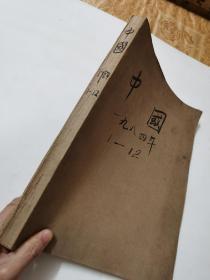 《中国画报》1984年存第1、2、4、5、6、7、8、9、11、12期,共10册(全年缺第3、10期)。