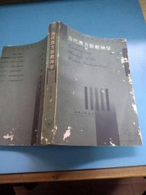 当代西方新教神学(98年一版一印仅印7千册)