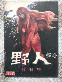 野人探奇 1985(创刊号)