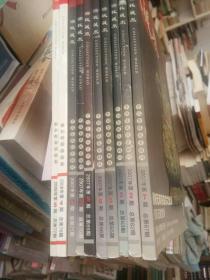 《收藏界》共10本合售