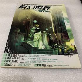 科幻世界 增刊2009