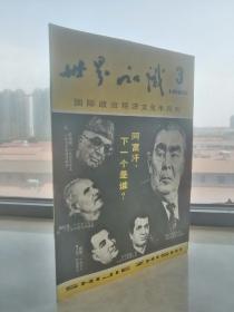 80年代国际政治经济文化半月刊----《世界知识》-----第三期----虒人荣誉珍藏