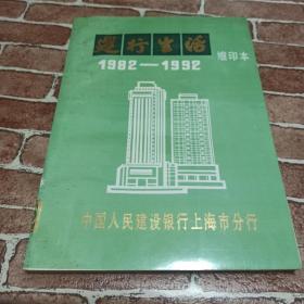 建行生活1982-1992缩印本