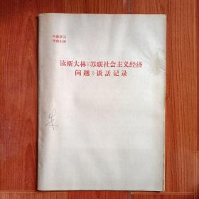 读斯大林《苏联社会主义经济问题》谈话纪录
