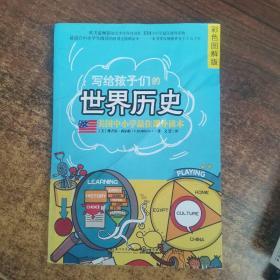 写给孩子们的世界历史(彩色图解版)