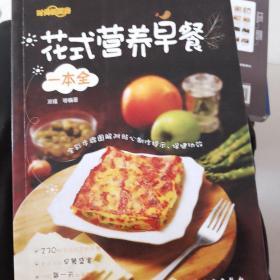 时尚新厨房:花式营养早餐一本全