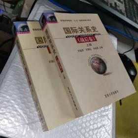国际关系史(战后卷)上下册