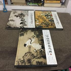 中国传世花鸟画(全三册)