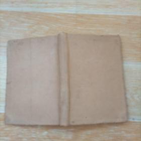 日记本【内有4张插页 封面 封底粘有牛皮纸书皮】