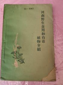河南野生食用和有毒植物介绍